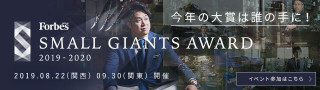 Forbes JAPAN SMALL GIANTS AWARD 2019-2020 関西/関東大会