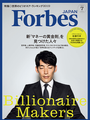 288660a2a8811 Forbes JAPAN 公式サイト(フォーブス ジャパン)